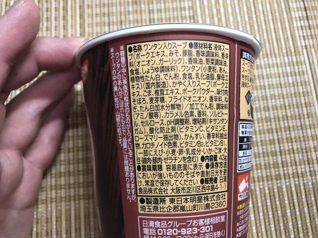セブンプレミアム:すみれ ワンタンスープ 味噌 原材料一覧