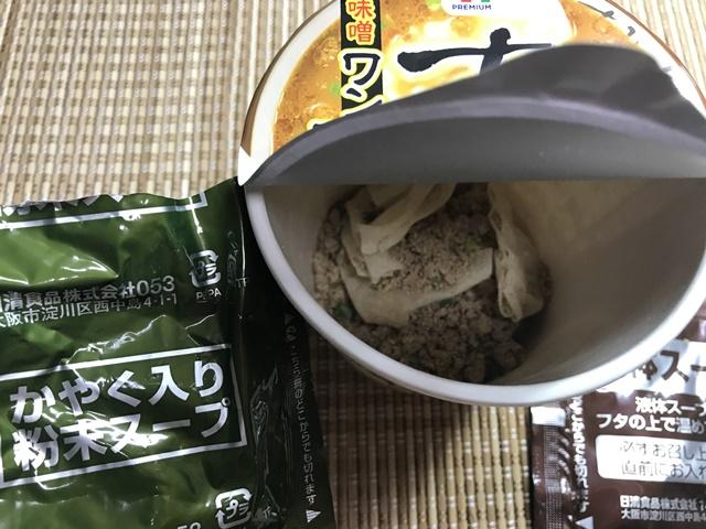 セブンプレミアム:すみれ ワンタンスープ 味噌 粉末スープを入れたところ