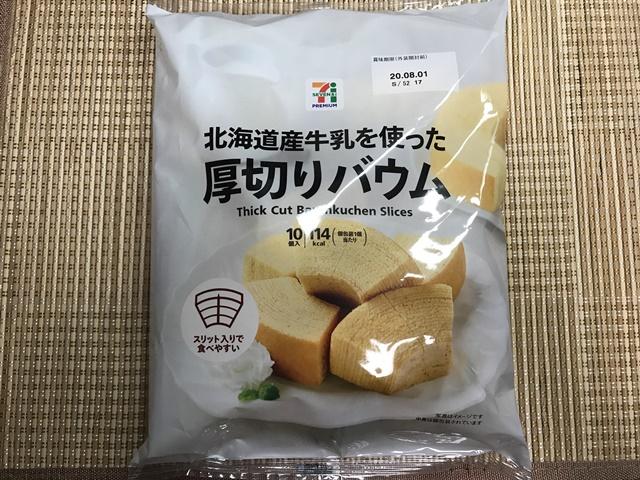 セブンプレミアム:北海道産牛乳を使った厚切りバウム 表面