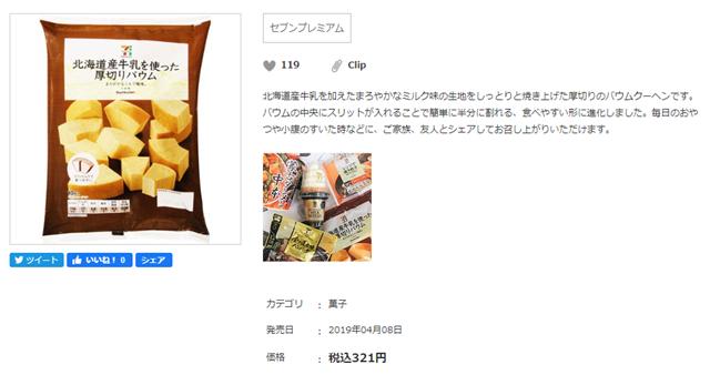 セブンプレミアム:北海道産牛乳を使った厚切りバウム 商品画像