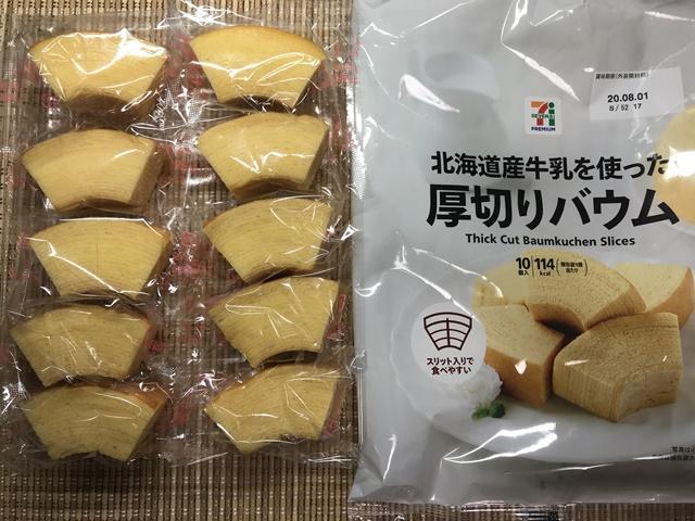 セブンプレミアム:北海道産牛乳を使った厚切りバウム 袋を開封したところ