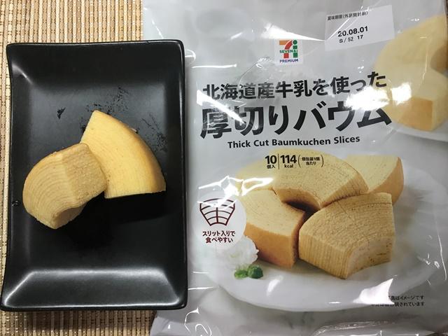 セブンプレミアム:北海道産牛乳を使った厚切りバウムを小皿にもりつけたところ