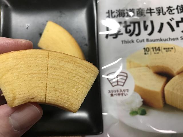 セブンプレミアム:北海道産牛乳を使った厚切りバウムを持ったところ