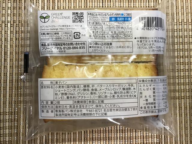 セブンプレミアム:バター風味の厚切りフレンチトースト 裏面