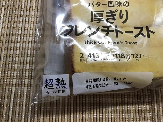 セブンプレミアム:バター風味の厚切りフレンチトースト 超熟食パン使用