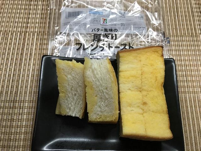 セブンプレミアム:バター風味の厚切りフレンチトースト 袋を開けて切り小皿に乗せたところ