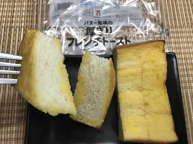 セブンプレミアム:バター風味の厚切りフレンチトーストを切ってフォークで刺したところ
