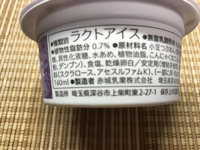 セブンプレミアム:北海道産小豆の粒あん あずき練乳氷 赤城乳業が製造