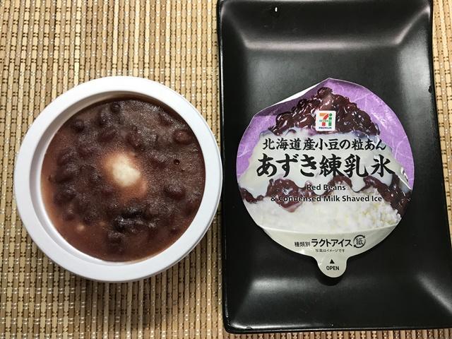 セブンプレミアム:北海道産小豆の粒あん あずき練乳氷 フタを開けたところ