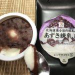 セブンプレミアム:北海道産小豆の粒あん あずき練乳氷をスプーンですくったとろろ
