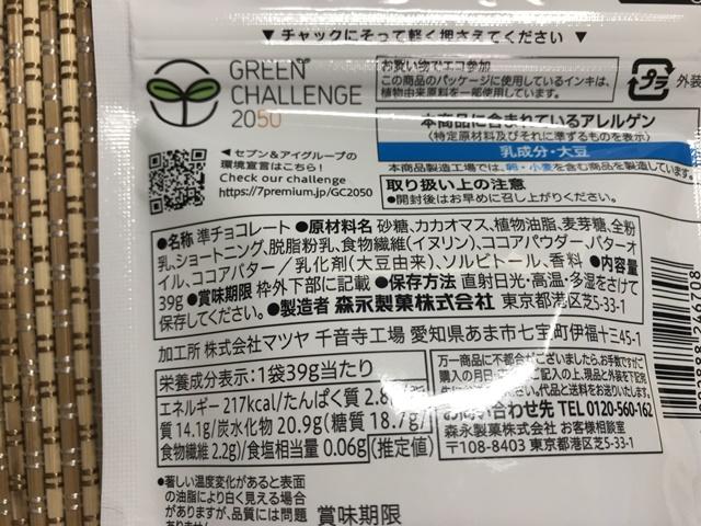 セブンプレミアム:サクッとこんがり焼きチョコ 森永製菓が製造