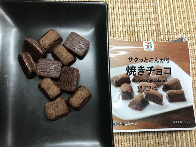 セブンプレミアム:サクッとこんがり焼きチョコを小皿に盛りつけたところ