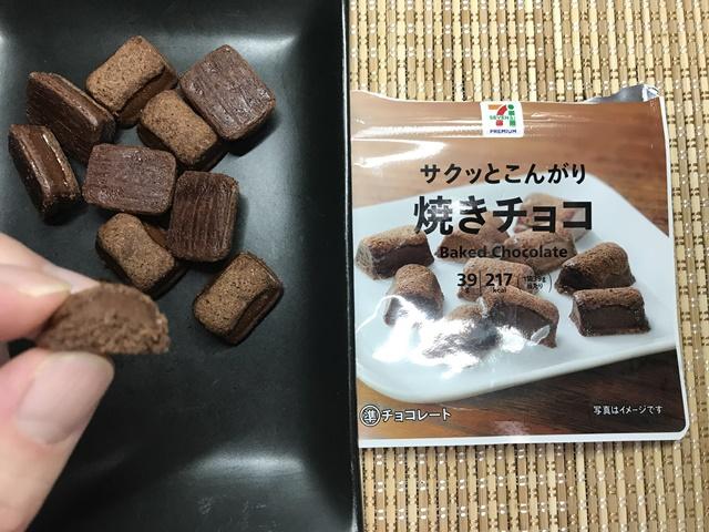 セブンプレミアム:サクッとこんがり焼きチョコを切って手に持ったところ