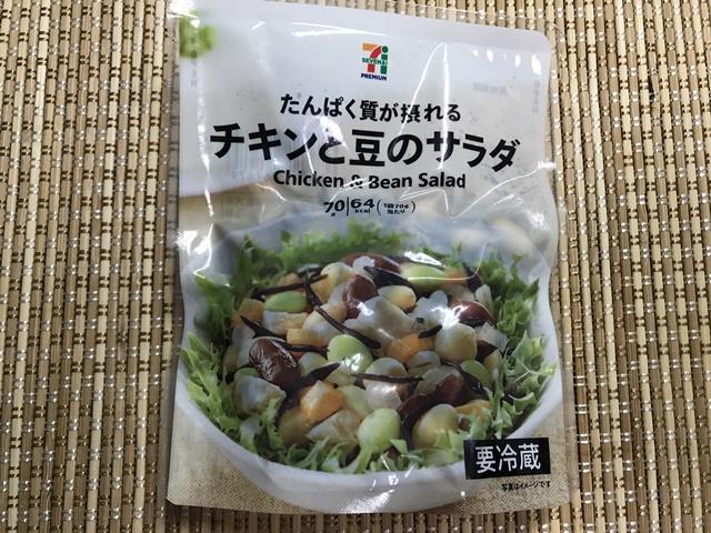 セブンプレミアム:たんぱく質が摂れるチキンと豆のサラダ 表面