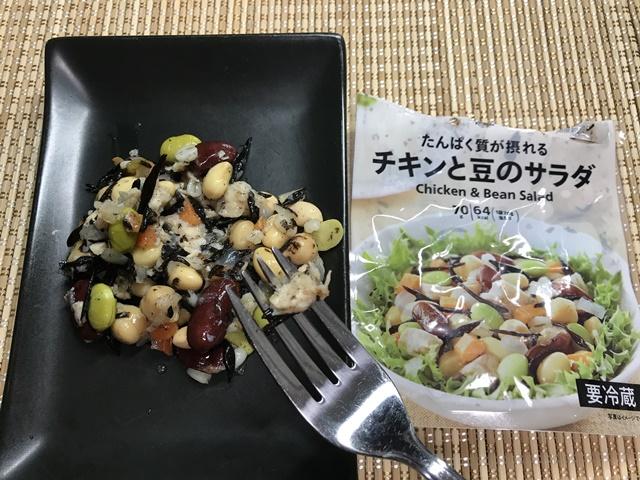 セブンプレミアム:たんぱく質が摂れるチキンと豆のサラダをフォークですくったところ