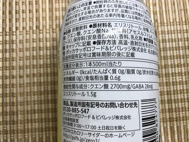 セブンプレミアム:ゼロキロカロリーサイダートリプル レモン 成分表