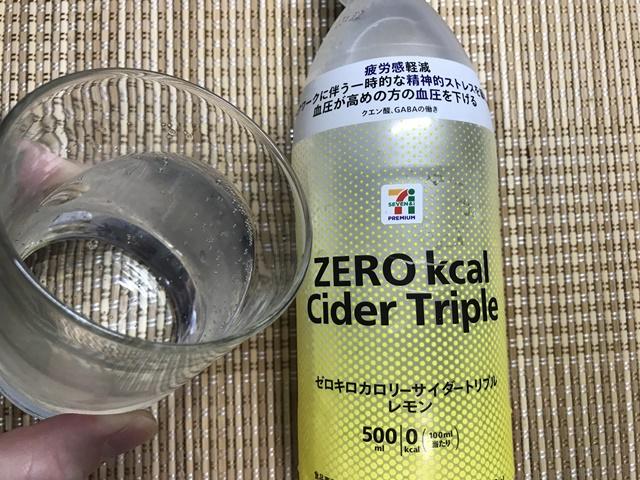 セブンプレミアム:ゼロキロカロリーサイダートリプル レモンをグラスに注いだところ