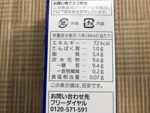 セブンプレミアム:クッキー&クリームバー 成分表