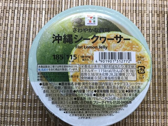 セブンプレミアム:さわやかな酸味 沖縄シークヮーサー 表面