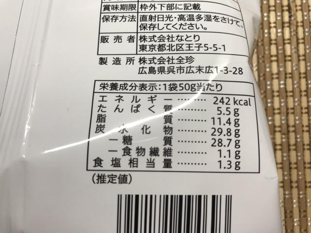 セブンプレミアム:いかフライ わさび味 成分表