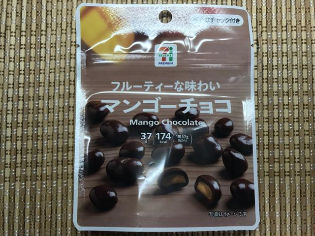 セブンプレミアム:フルーティーな味わい マンゴーチョコ 表面