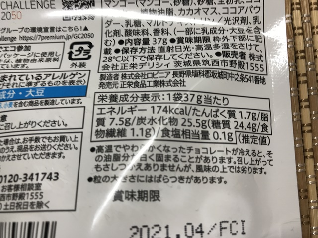 セブンプレミアム:フルーティーな味わい マンゴーチョコ 成分表
