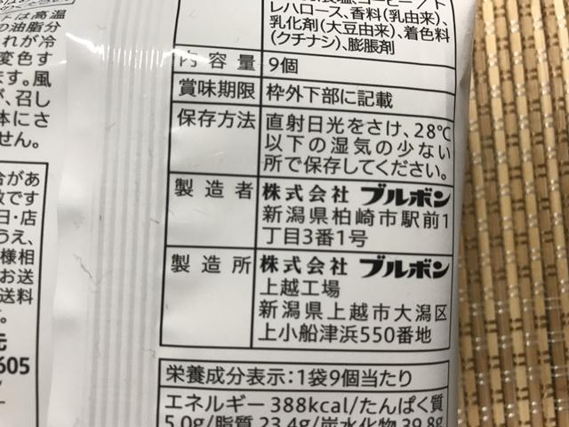 セブンプレミアム:宇治抹茶ラングドシャ 製造はブルボン