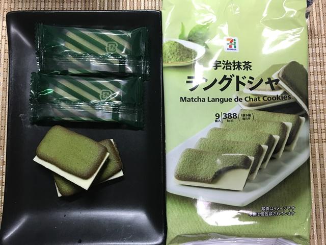 セブンプレミアム:宇治抹茶ラングドシャ 個包装を開けたところ