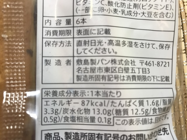 チョコチップ入りメロンスティック 製造は敷島製パン