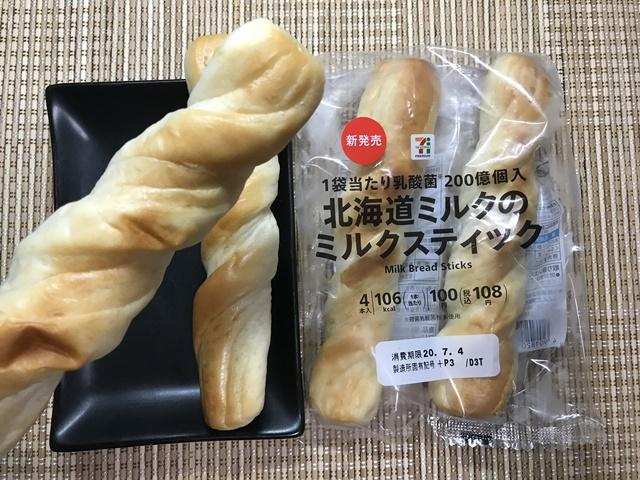 セブンプレミアム:北海道ミルクのミルクスティックを手に持ったところ