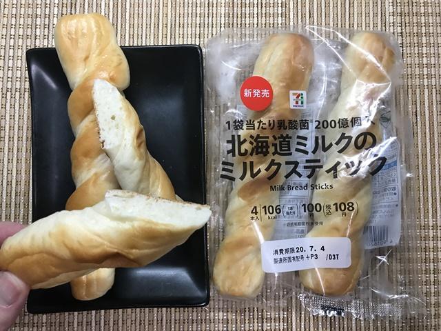 セブンプレミアム:北海道ミルクのミルクスティックを切ってもったところ