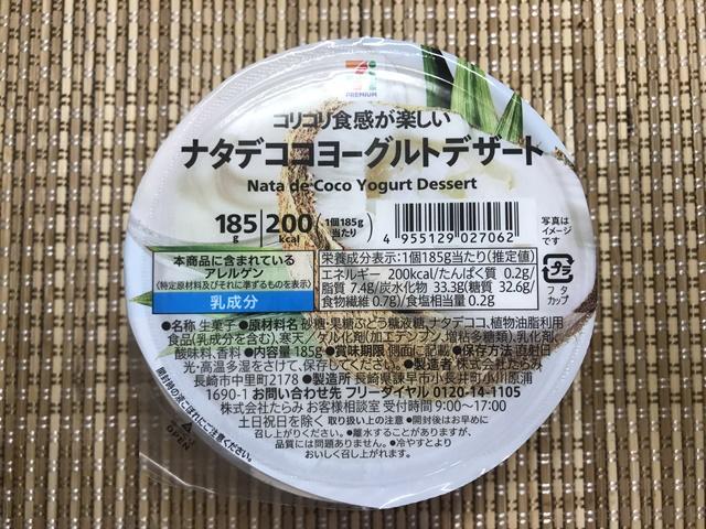 セブンプレミアム:ナタデココヨーグルトデザート 表面
