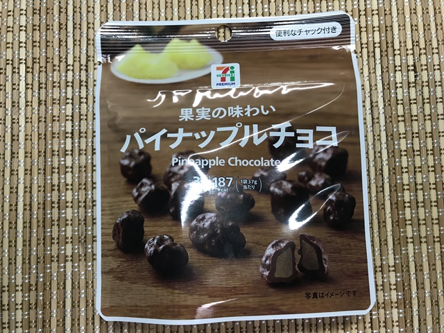 セブンプレミアム:果実の味わい パイナップルチョコ 表面