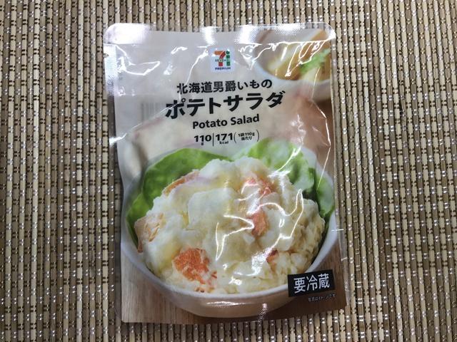 セブンプレミアム:北海道男爵いものポテトサラダ 表面