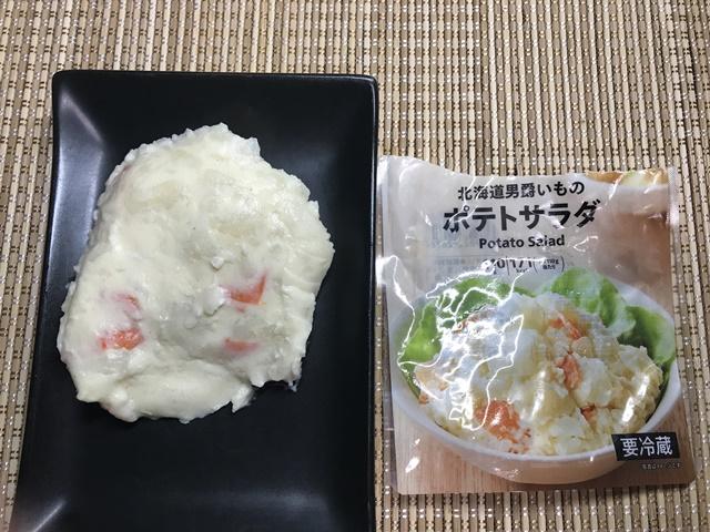 セブンプレミアム:北海道男爵いものポテトサラダを小皿に盛りつけたところ