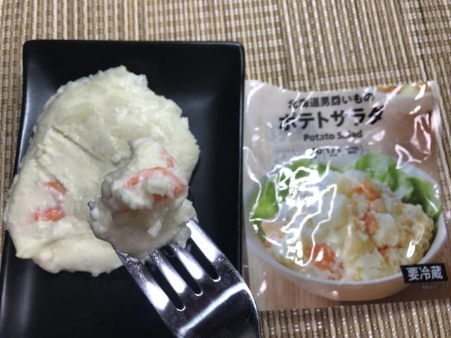 セブンプレミアム:北海道男爵いものポテトサラダをフォークですくったところ