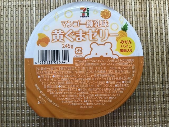 セブンプレミアム:マンゴー練乳味 黄ぐまゼリー 表面