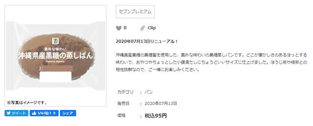 セブンプレミアム:素朴な味わい沖縄県産黒糖の蒸しぱん 商品画像