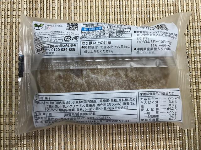 セブンプレミアム:素朴な味わい沖縄県産黒糖の蒸しぱん 裏面