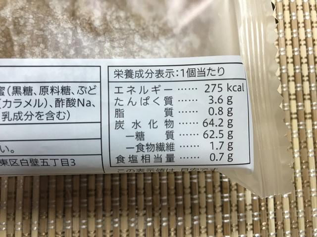 セブンプレミアム:素朴な味わい沖縄県産黒糖の蒸しぱん 成分表