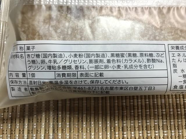 セブンプレミアム:素朴な味わい沖縄県産黒糖の蒸しぱん 製造は敷島製パン