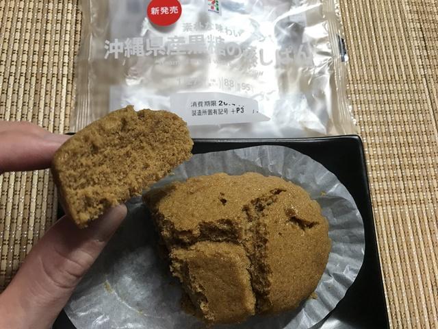 セブンプレミアム:素朴な味わい沖縄県産黒糖の蒸しぱんを切って持ったところ