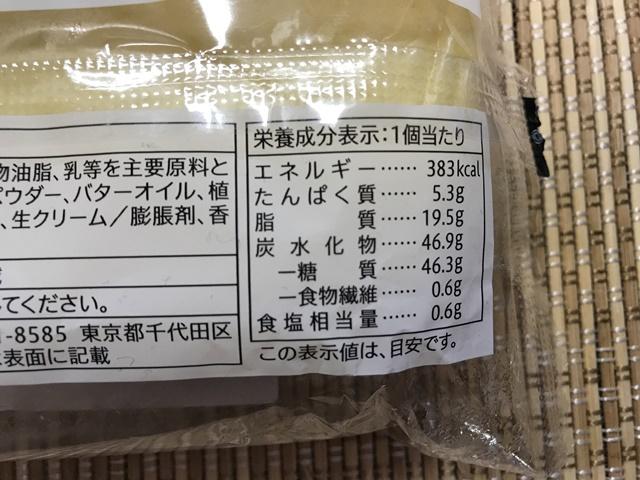 セブンプレミアム:たまご本来のやさしい甘さ しっとりたまご蒸しパン 成分表