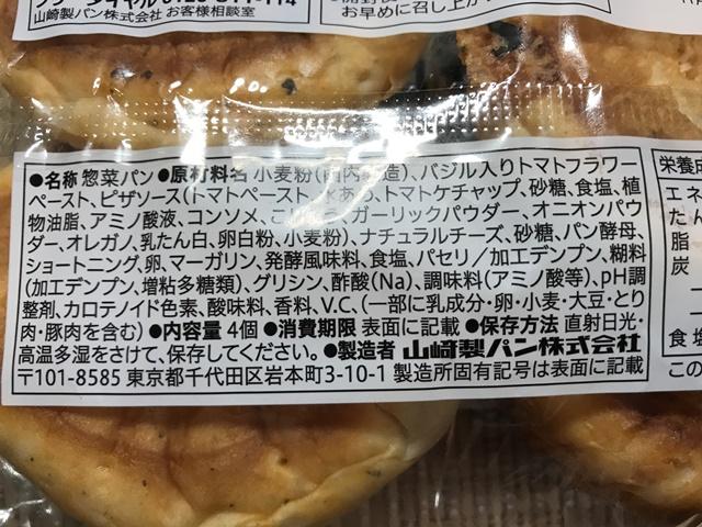 セブンプレミアム:トマトとバジルのピザロール 製造はヤマザキ製パン