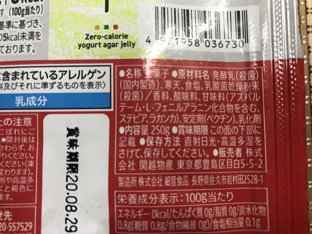 セブンプレミアム:ゼロキロカロリー 寒天ゼリー ヨーグルト風味 原材料一覧