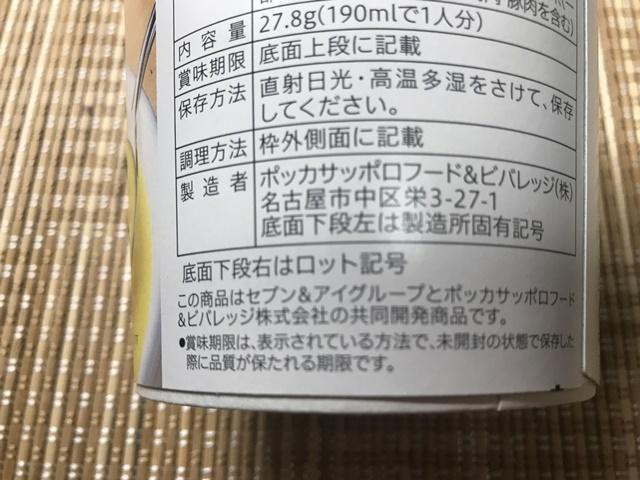 セブンプレミアム:素材の味わい コーンポタージュ ポッカサッポロフード&ビバレッジと共同開発