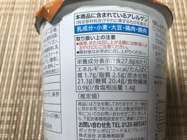 セブンプレミアム:素材の味わい コーンポタージュ 成分表