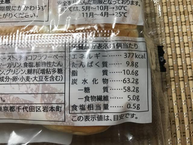 セブンプレミアム:3色おやつパン 成分表