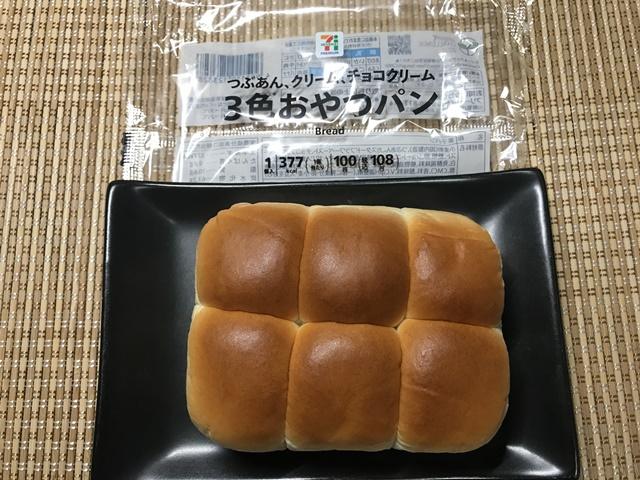 セブンプレミアム:3色おやつパンを袋から出したところ