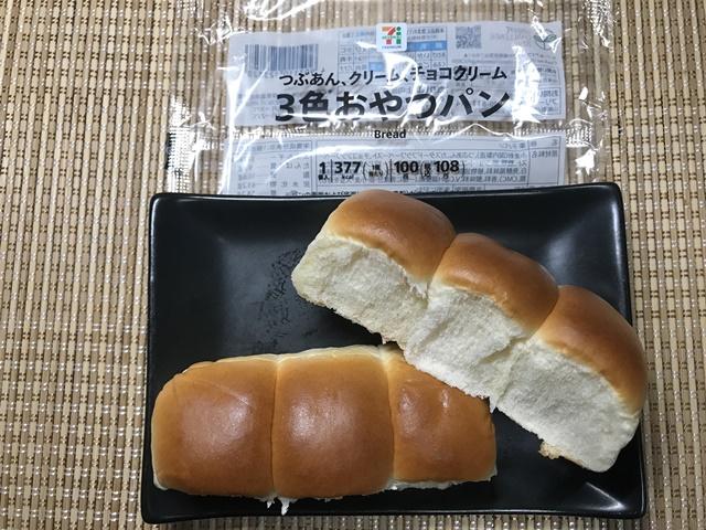 セブンプレミアム:3色おやつパンを半分にちぎったところ